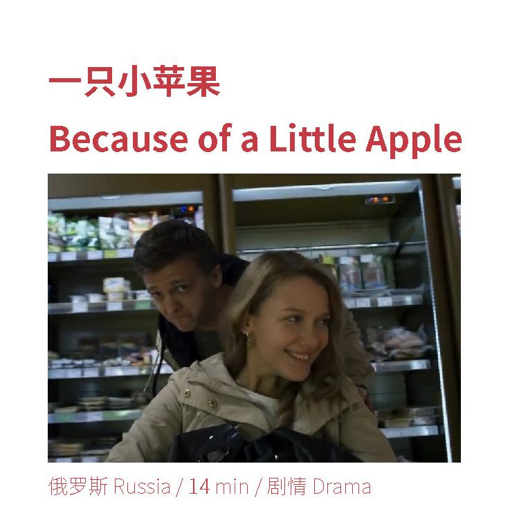 一只小苹果