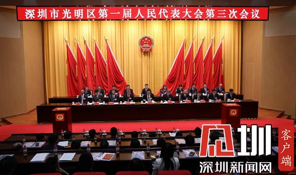 光明区第一届人民代表大会第三次会议闭幕