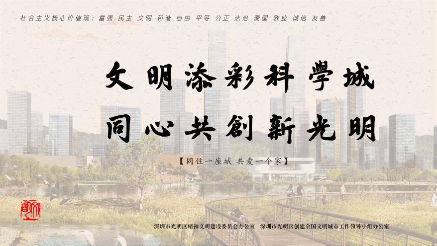 广东光明区领导进社区讲党课并调研文明城市创建工作